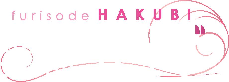 振袖ハクビ