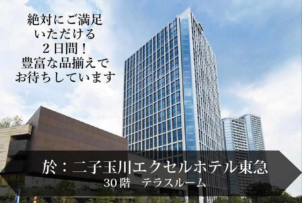 於:二子玉川エクセルホテル東急30階テラスルーム