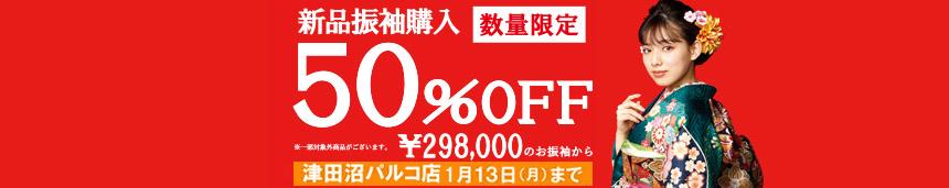 9/20津田沼パルコ店グランドオープン