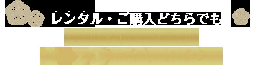レンタル・ご購入どちらでも!ハクビ特別8大特典