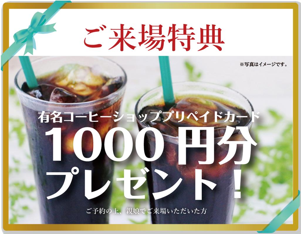ご来場特典:有名コーヒーショッププリペイドカード1000円分プレゼント