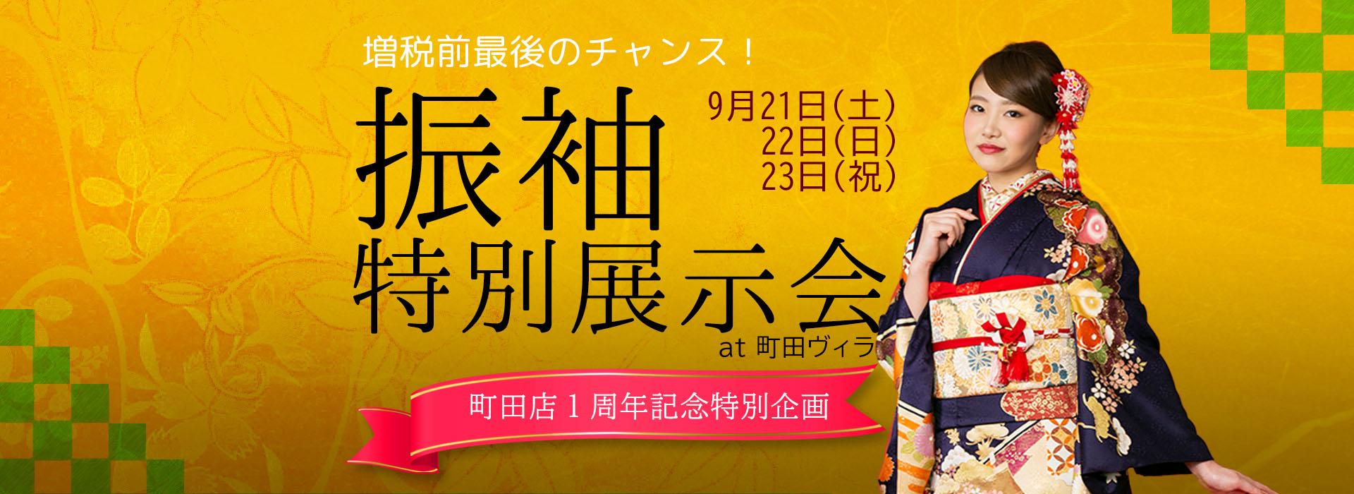 町田店一周年記念 振袖特別展示会