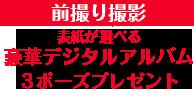 前撮り記念撮影3ポーズ無料!