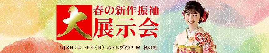 新春初売り振袖大展示会