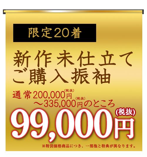 新作未仕立て振袖99000円