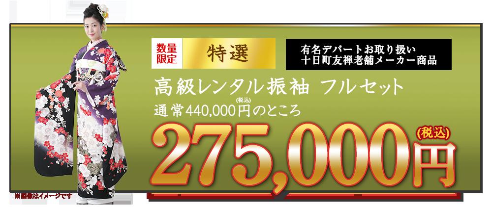 お仕立て上がり25万