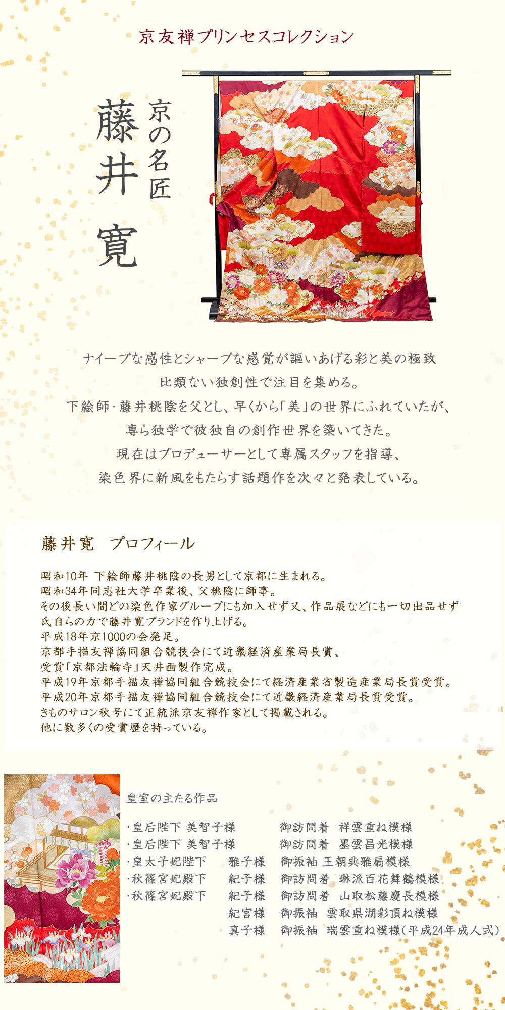 京の名匠 藤井寛