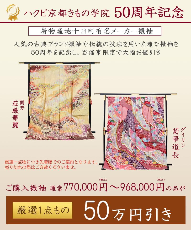ハクビきもの学院50周年50万円引き
