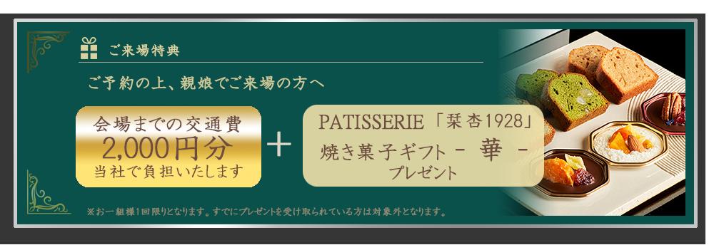 焼き菓子ギフト-華-プレゼント