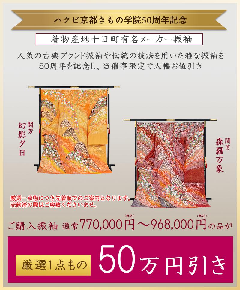 ハクビ京都きもの学院50周年記念厳選1点もの50万円