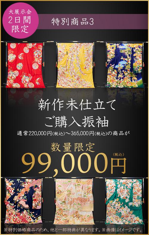 特別商品3お仕立て上がりレンタル振袖275000円