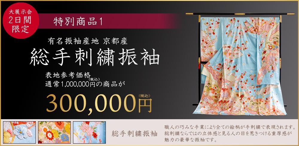 特別商品1久保耕330000円