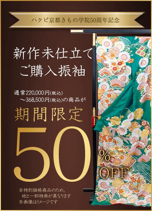 ハクビ京都きもの学院50周年記念お仕立て上がりレンタル振袖50%オフ