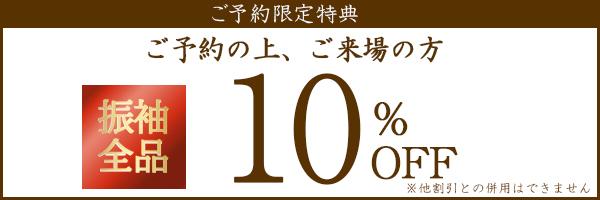 ご予約の上ご来場の方10%オフ