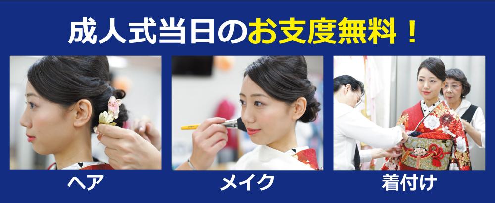 成人式当日のヘア・メイク・着付け無料!