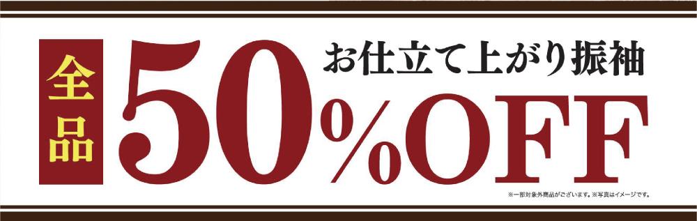 お仕立て上がり振袖全品50%OFF!!