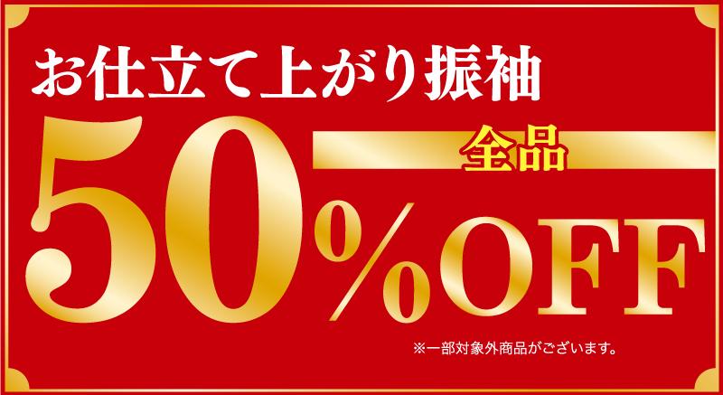 50%OFF!