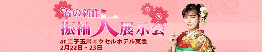 春の新作 振袖大展示会