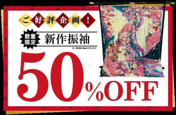 """新作振袖50%OFF"""""""